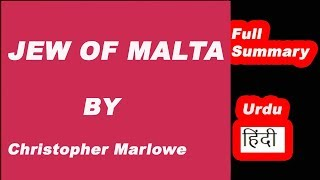 jew of malta by christopher marlowe  summary in hindi/urdu with beautiful animations---TLK
