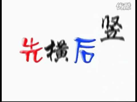 الحروف الصينيه Youtube