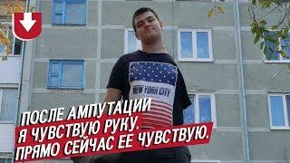 Борется с раком Олег  Быть 18-летним