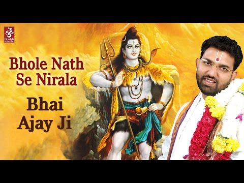 Bhole Nath Se Nirala Koi Aur Nahi By Bhai Ajay Ji   Shiv Bhajan   Bhakti Sansaar