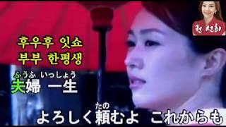 西川ひとみ - 夫婦竜