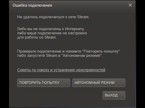 Ошибка подключения Не удалось подключиться к сети Steam 2015