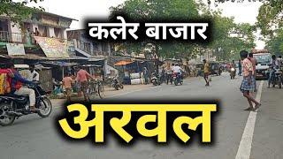 अरवल जिले में है ये खूबसूरत मार्केट !! | kaler market | arwal | bihar | sanjeev mishra | kaler bazar