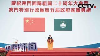 [中国新闻] 庆祝澳门回归祖国20周年大会暨澳门特别行政区第五届政府就职典礼隆重举行 习近平出席并发表重要讲话 | CCTV中文国际