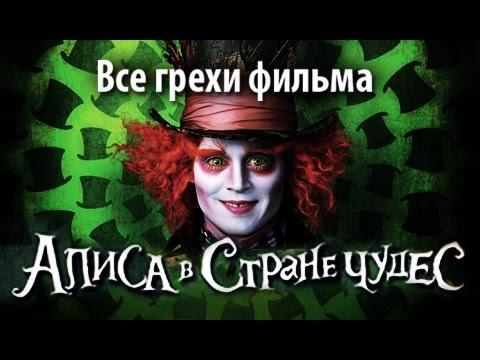 Алиса В Стране Чудес. Русский трейлер.