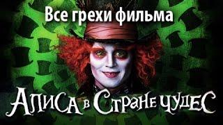 """Все грехи фильма """"Алиса в стране чудес"""""""