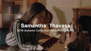 【Samantha Thavasa 】サマンサタバサ 2019Autumn「NEO MASCULINE」long ver.