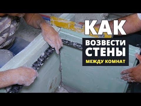 Как возвести перегородки из пазогребневых плит? Мастер-класс