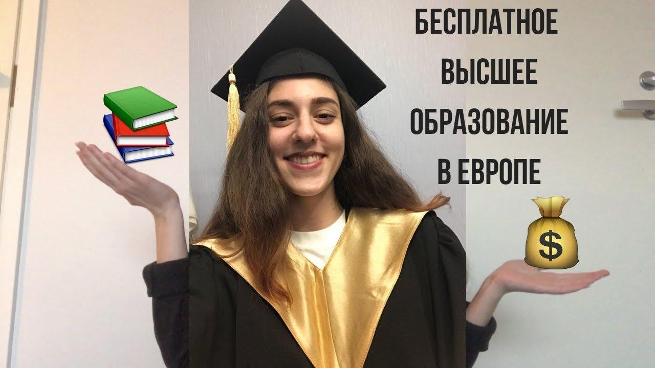 Бесплатное образование в европе высшее грант обучение европе