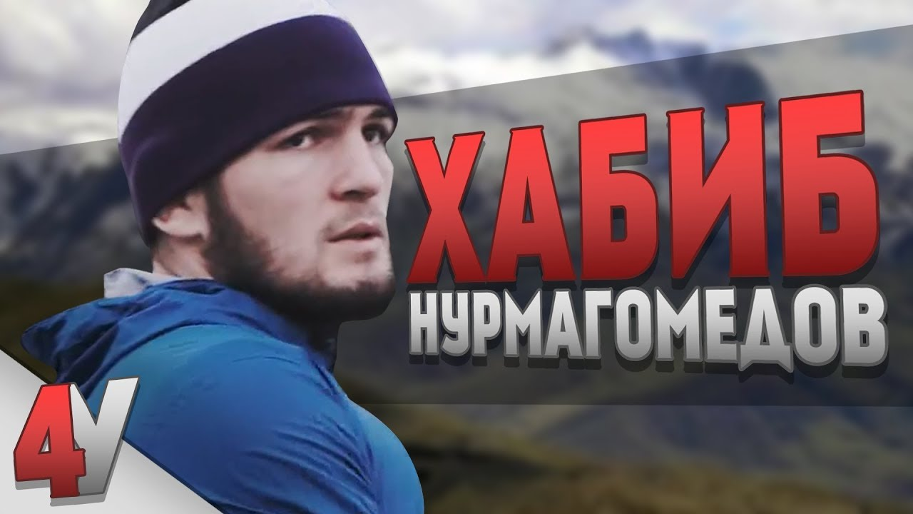 4 Упражнения: ХАБИБ НУРМАГОМЕДОВ | KHABIB NURMAGOMEDOV