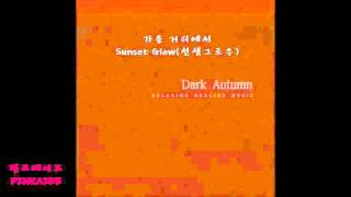 [가을에 듣기 좋은 잔잔한 피아노곡모음,커피&레스토랑 매장음악,Relaxing Healing Piano music,이지리스닝]Dark Autumn