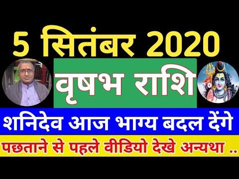 Vrishabha Rashi 5 September 2020 Aaj Ka Vrishabha Rashifal Vrishabha Rashifal 5 September 2020Taurus