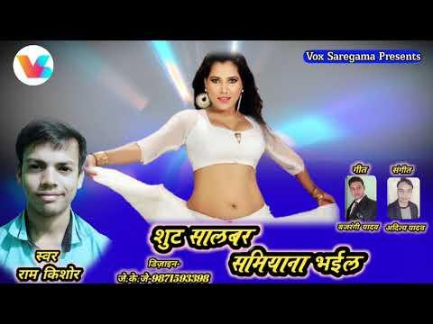 Suit salwar samiyana bhail.latest bhojpuri song @#(Ram kishor)