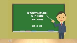 第2章 SPI割合分割