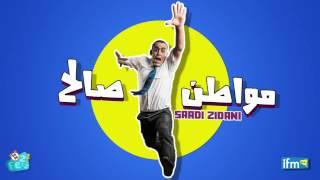 مواطن صالح - فاطمة بوساحة هههههه