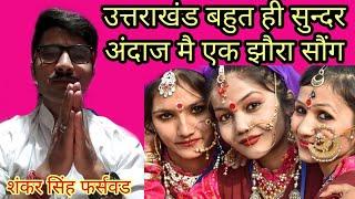Uttarakhand New 🤸gadwali New 🌟उत्तराखंड झोडा चाछरी👌 Mohanbishtuk Jhora