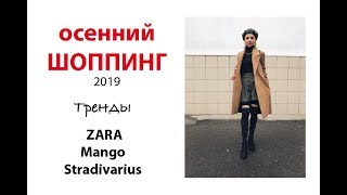 Осенний шоппинг влог 2019 Тренды осень ZARA MAngo Stradivarius