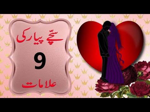 9 Signs of True Love in Relationship in Urdu & Hindi