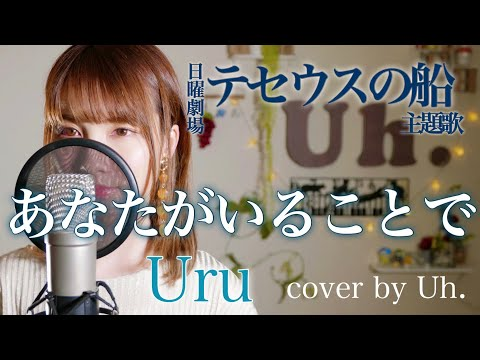 Uru 『あなたがいることで』TBS系 日曜劇場「テセウスの船」主題歌 cover by Uh.