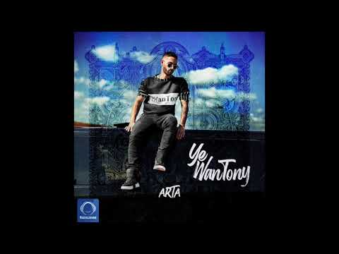 "Arta Ft Koorosh & Khashayar SR - ""Erade Kon"" OFFICIAL AUDIO"