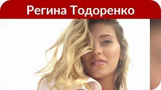 Регина Тодоренко горько расплакалась :: Шоу-бизнес :: Дни.ру