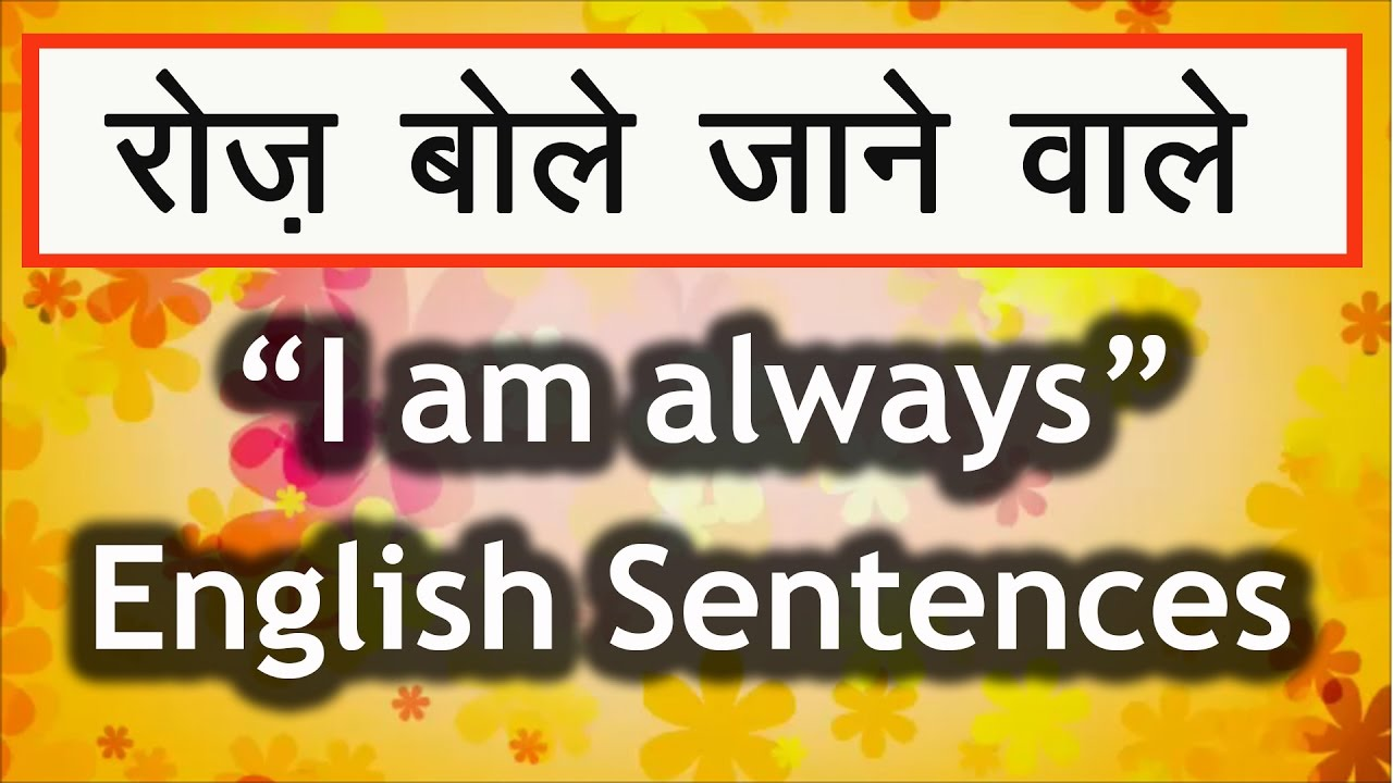 रोज़ बोले जाने वाली इंग्लिश Daily English speaking practice through Hindi  |Sentences with I am always