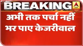 Delhi Polls: Kejriwal Awaits Turn To File Nomination | ABP News