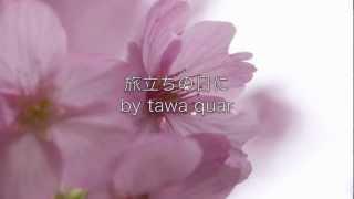 早稲田吹奏楽団OB「タワカル」(tawashi quartetの略)による演奏。