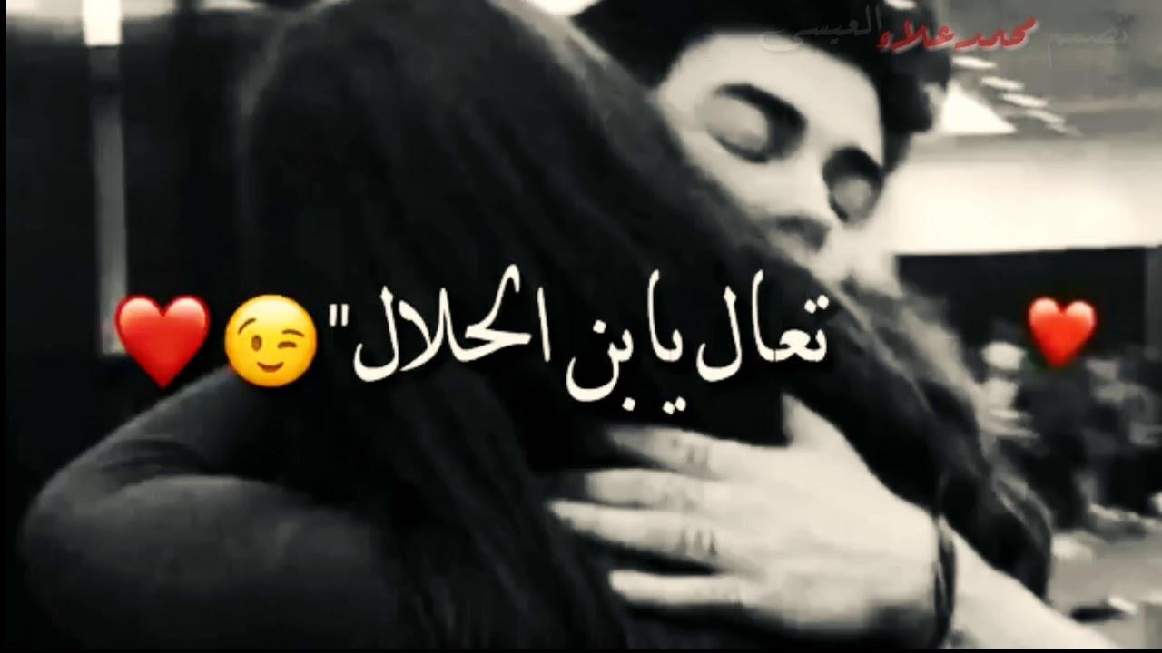 تعال اشبعك حب اشبعك دلال تعال يابن الحلال Youtube