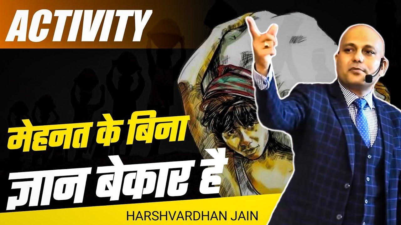 Download Activity | मेहनत के बिना ज्ञान बेकार है | Harshvardhan Jain