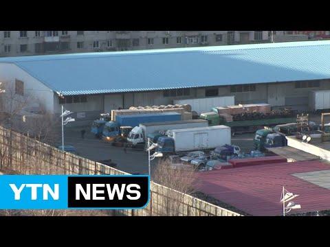 올해 북한의 대중국 수출 88% 급감...대북제재 여파 / YTN