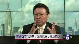 焦点对话: 蒋介石与毛泽东:国共竞逐,命运交织