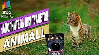 Наполнитель для кошачьего туалета AnimALL| Обзор кошачьего наполнителя | AnimALL cat litter review