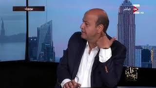 كل يوم -  نجيب ساويرس معلقا على اداء وزير السياحة: وحش ومش عاجبني