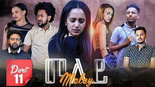 NEW ERITREAN SERIES MOVIE 2021 -MELEY BY ABRAHAM TEKLE  PART 11 - ተኸታታሊት ፊልም መለይ 11 ክፋል
