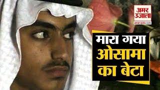 मारा गया Osama का बेटा और Al Qaeda का सरगना Hamza Bin Laden, America से लेना चाहता था बदला