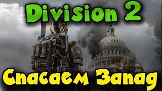 Спасаем США от загнивания - Tom Clancy's The Division 2