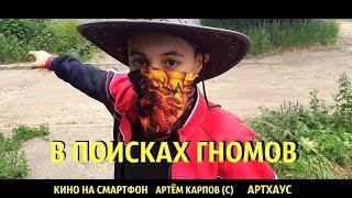 В поисках гномов - фильм на телефон
