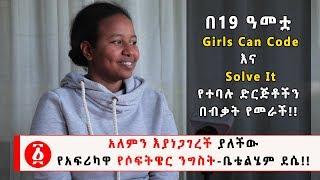 Ethiopia: አለምን እያነጋገረች ያለችው  የአፍሪካዋ የሶፍትዌር ንግስት-ቤቴልሄም ደሴ!!