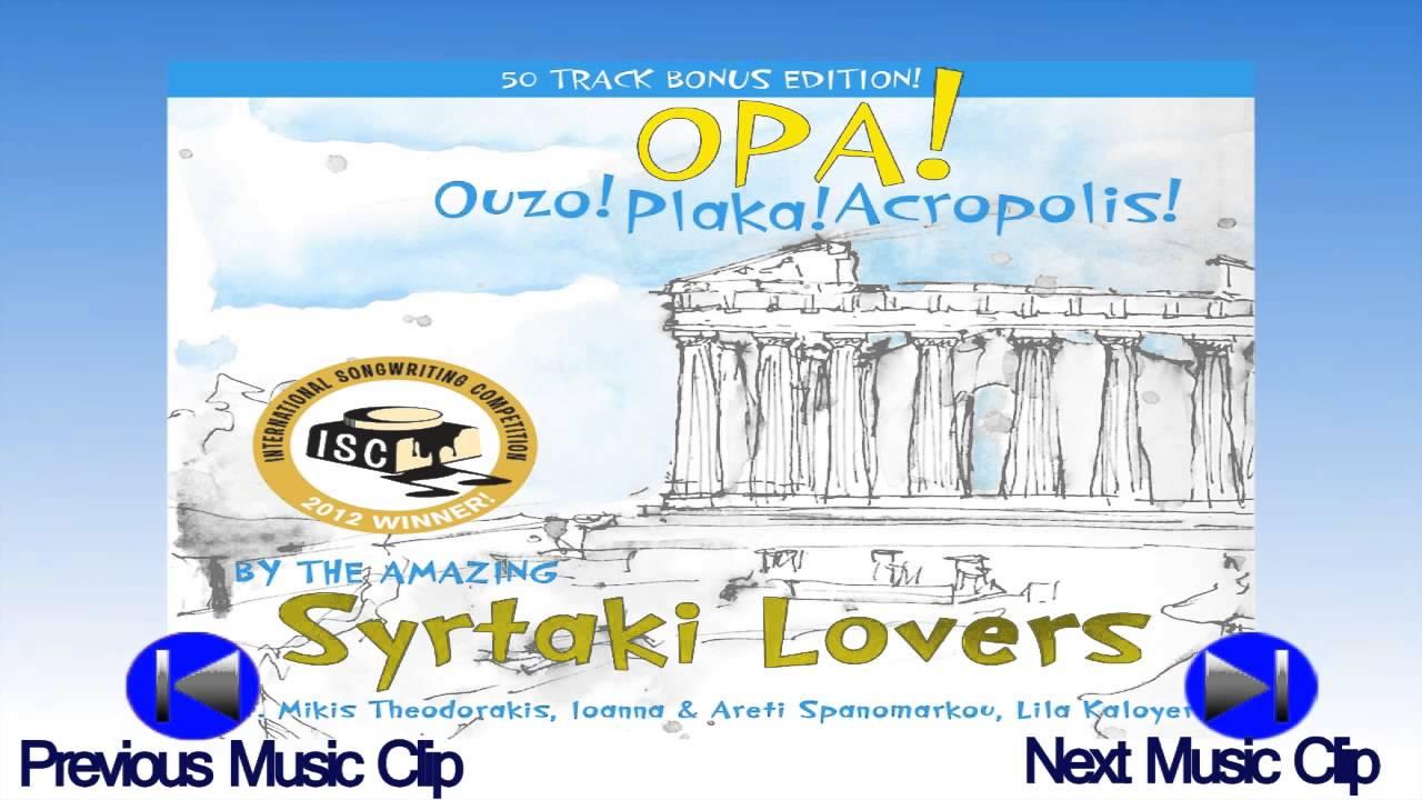 Amaxi syrtaki lovers - ena amaxi me dio aloga (a carriage with two horses]