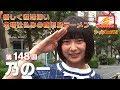 #148 立石「乃の一」鈴木絢音(乃木坂46) の動画、YouTube動画。