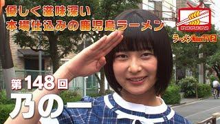 ラーメンWalkerTV2 第148回(初回放送 2016年7月) 優しく滋味深い本場...