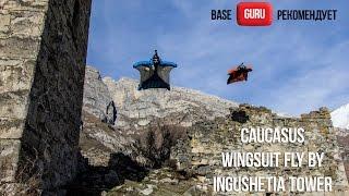 Экстрим, полет в вингсьюте рядом с древними Ингушскими башнями!
