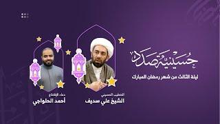إحياء ليلة الثالث من شهر رمضان - حسينية صدد