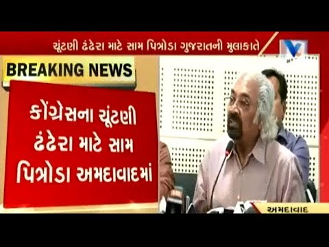 Congress leader Sam Pitroda in Gujarat to Promote Congress Party | Vtv News