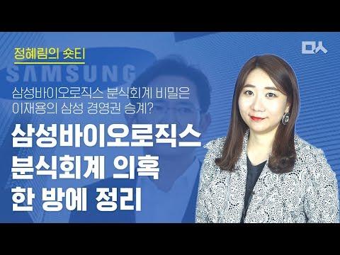 [정혜림의 숏티] 초딩도 이해할 삼성바이오로직스 분식회계 전모