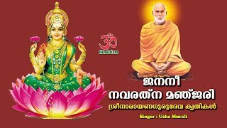 Janani Navaratna Manjari | ജനനി നവരത്ന മഞ്ജരി | Usha Murali | Sree Narayana Gurudeva Krithikal