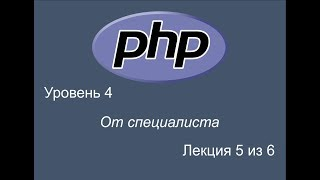 PHP уроки от специалиста. Уровень 4. Урок 5 из 6