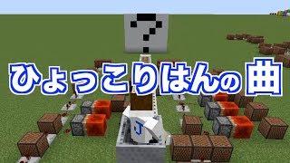 「ひょっこりはん」のネタBGMを演奏【マイクラ:Minecraft】
