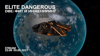 Elite Dangerous: Diamondback Explorer: фит и инжениринг